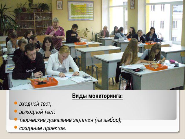 Виды мониторинга: входной тест; выходной тест; творческие домашние задания (...