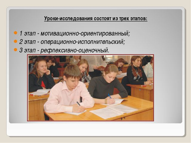 Уроки-исследования состоят из трех этапов: 1 этап - мотивационно-ориентирован...