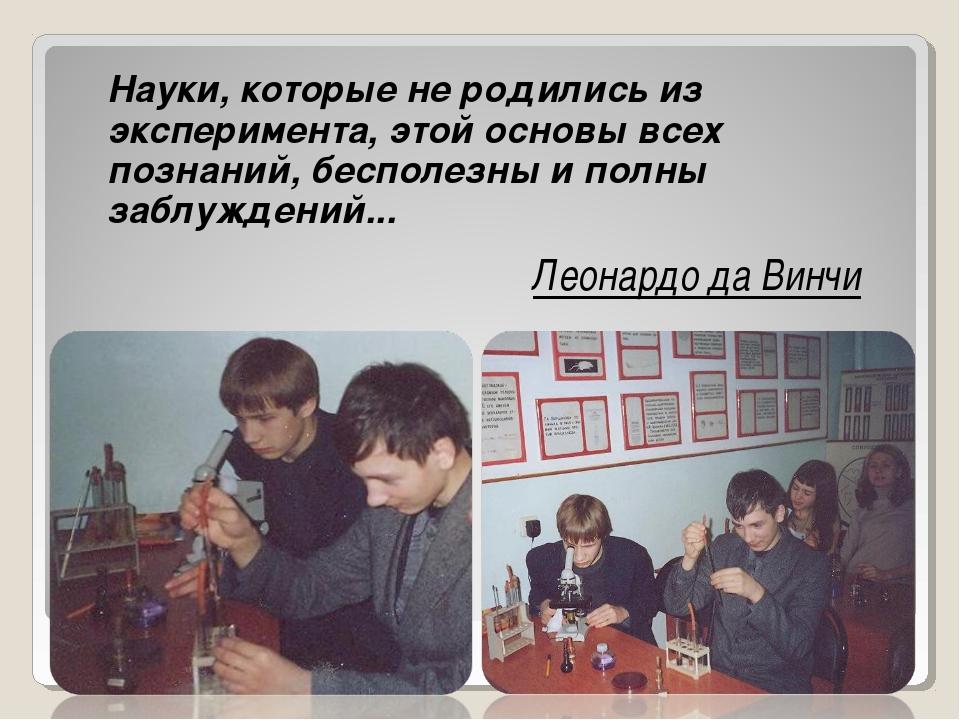 Науки, которые не родились из эксперимента, этой основы всех познаний, беспо...