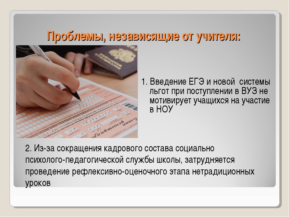 Проблемы, независящие от учителя: 1. Введение ЕГЭ и новой системы льгот при п...