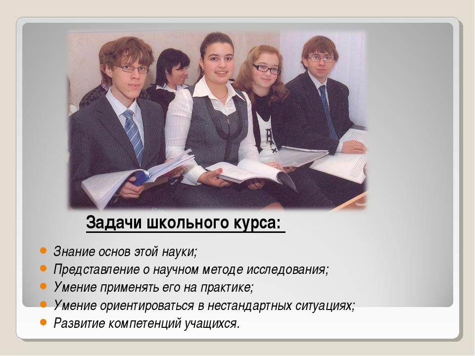 Знание основ этой науки; Представление о научном методе исследования; Умение...