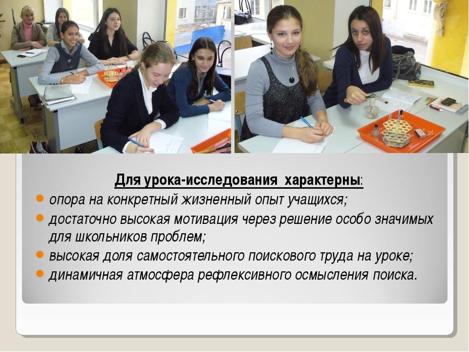Для урока-исследования характерны: опора на конкретный жизненный опыт учащихс...