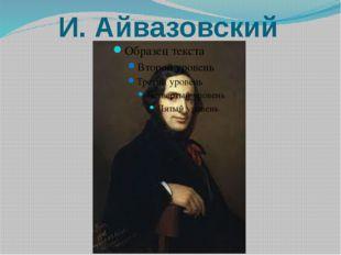 И. Айвазовский