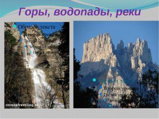 Горы, водопады, реки