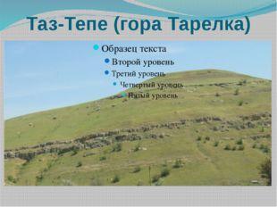 Таз-Тепе (гора Тарелка)