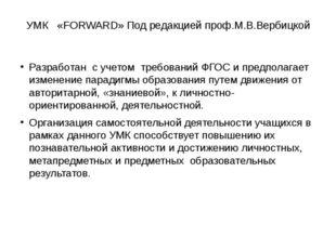 УМК «FORWARD» Под редакцией проф.M.B.Вербицкой Разработан с учетом требований