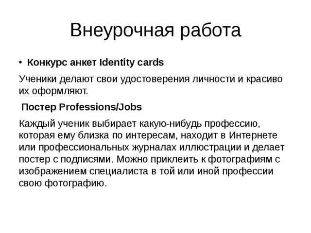 Внеурочная работа Конкурс анкет Identity cards Ученики делают свои удостовере...