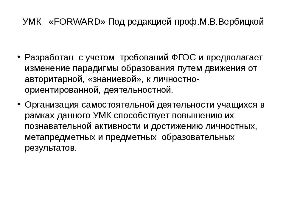 УМК «FORWARD» Под редакцией проф.M.B.Вербицкой Разработан с учетом требований...