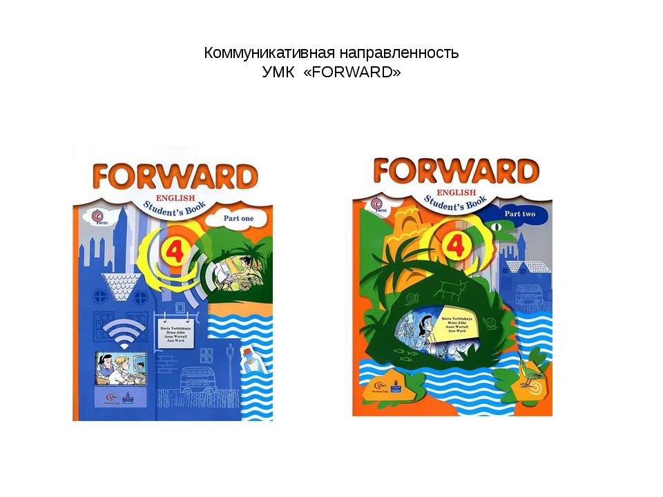 Коммуникативная направленность УМК «FORWARD»