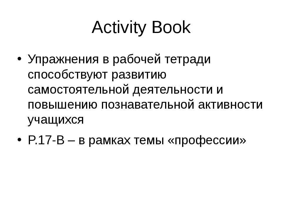 Аctivity Book Упражнения в рабочей тетради способствуют развитию самостоятель...