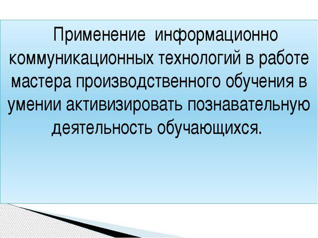 Применение информационно коммуникационных технологий в работе мастера произв...