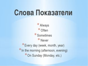 Слова Показатели Always Often Sometimes Never Every day (week, month, year) I