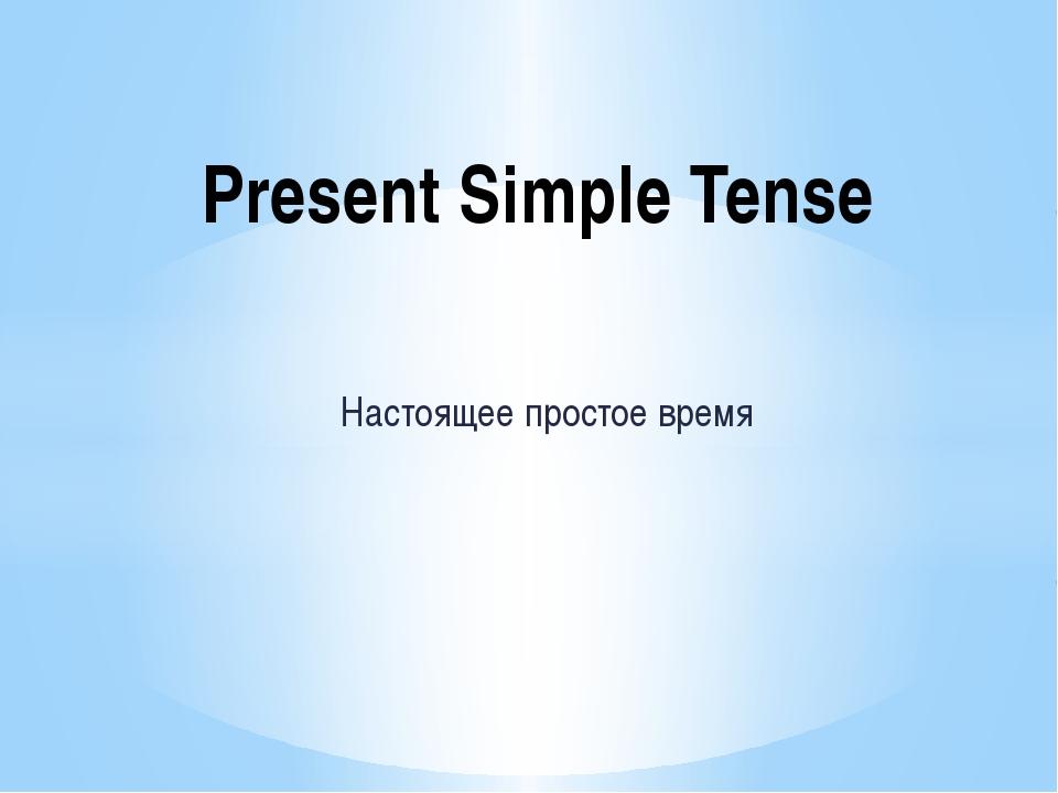 Настоящее простое время Present Simple Tense