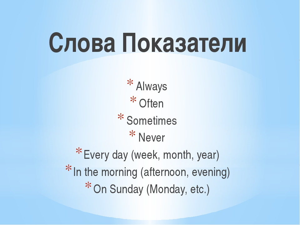 Слова Показатели Always Often Sometimes Never Every day (week, month, year) I...