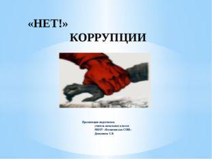 Презентацию подготовила учитель начальных классов МБОУ «Якушкинская СОШ» Дем