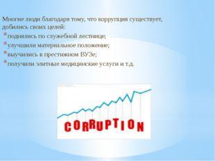 Многие люди благодаря тому, что коррупция существует, добились своих целей: п