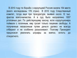 В 2010 году по борьбе с коррупцией Россия заняла 154 место (всего исследован