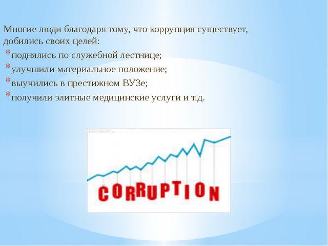 Многие люди благодаря тому, что коррупция существует, добились своих целей: п...