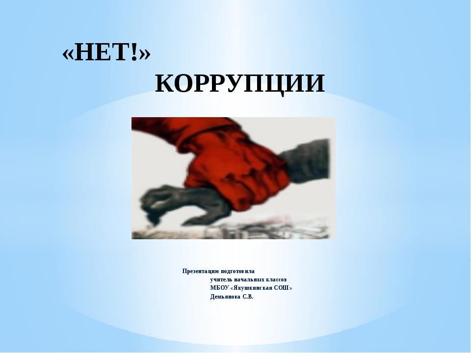 Презентацию подготовила учитель начальных классов МБОУ «Якушкинская СОШ» Дем...