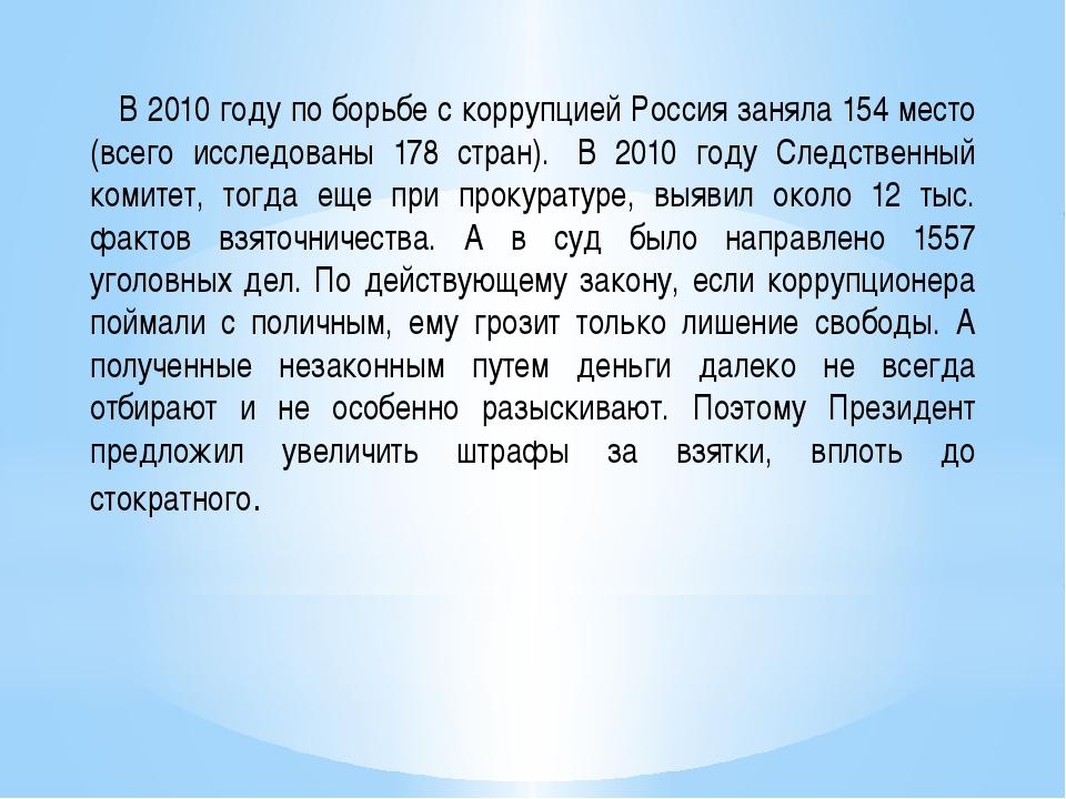 В 2010 году по борьбе с коррупцией Россия заняла 154 место (всего исследован...