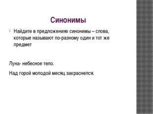 Синонимы Найдите в предложениях синонимы – слова, которые называют по-разному