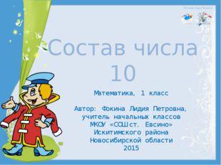 4 1 2 3 5 1 2 3 4 2 4 2 3 3 1 1 © Фокина Лидия Петровна