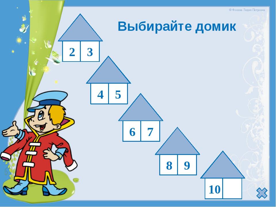 6 1 4 3 7 1 5 3 5 2 3 6 2 4 © Фокина Лидия Петровна
