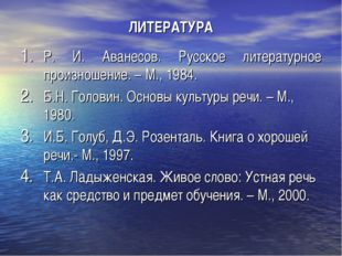 ЛИТЕРАТУРА Р. И. Аванесов. Русское литературное произношение. – М., 1984. Б.Н