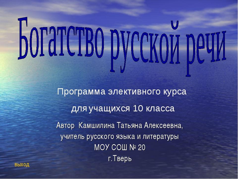 Автор Камшилина Татьяна Алексеевна, учитель русского языка и литературы МОУ С...