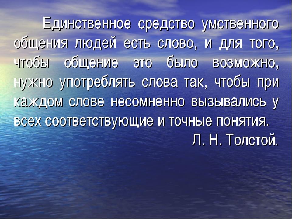Единственное средство умственного общения людей есть слово, и для того, чтоб...