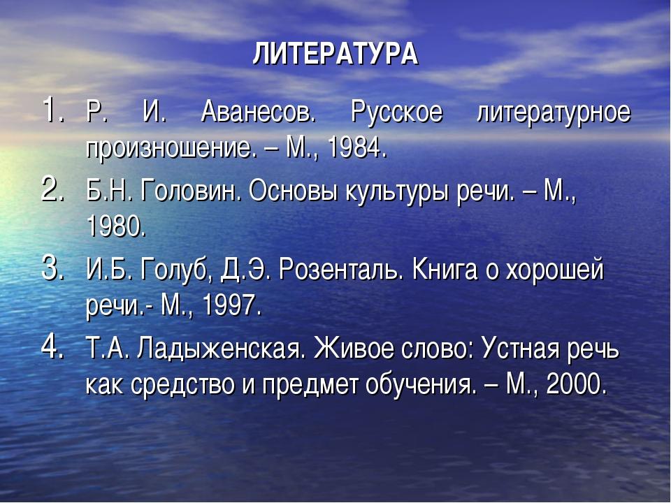 ЛИТЕРАТУРА Р. И. Аванесов. Русское литературное произношение. – М., 1984. Б.Н...