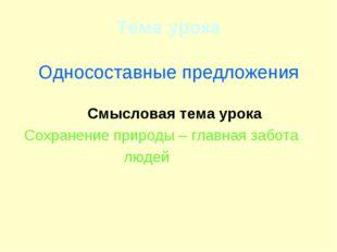 Тема урока Односоставные предложения Смысловая тема урока Сохранение прир