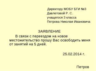Директору МОБУ БГИ №3 Давлетовой Р. С. учащегося 3 класса Петрова Николая Ив