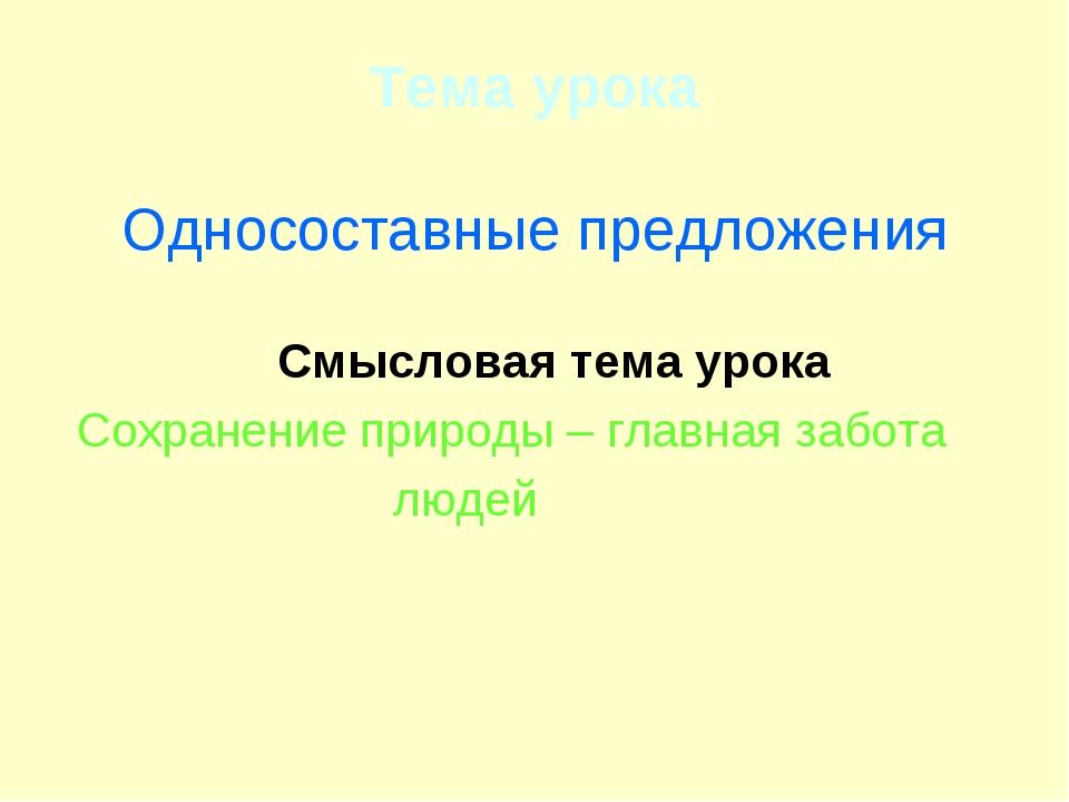 Тема урока Односоставные предложения Смысловая тема урока Сохранение прир...