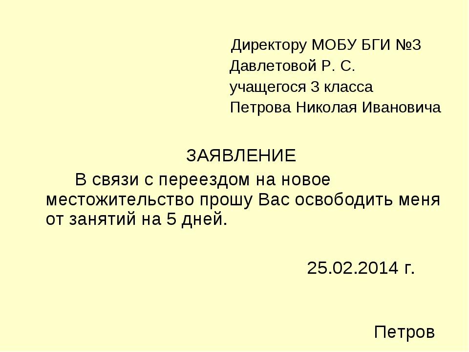Директору МОБУ БГИ №3 Давлетовой Р. С. учащегося 3 класса Петрова Николая Ив...