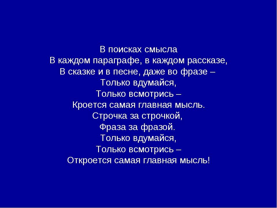 В поисках смысла В каждом параграфе, в каждом рассказе, В сказке и в песне, д...
