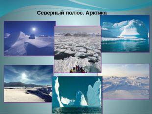 Северный полюс. Арктика