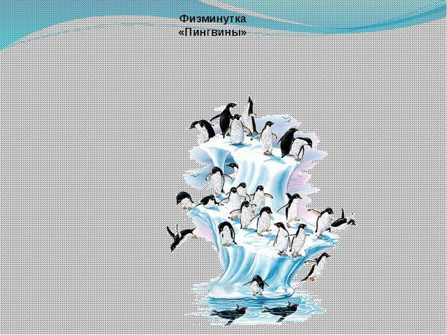 Физминутка «Пингвины»