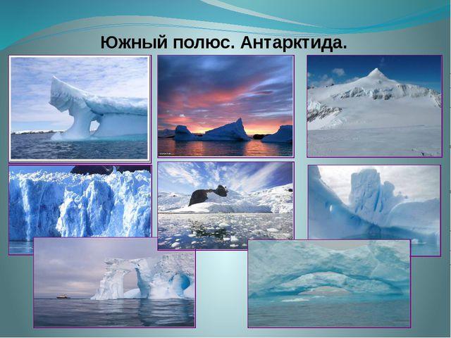 Южный полюс. Антарктида.