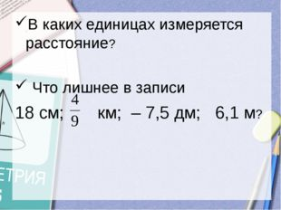 В каких единицах измеряется расстояние? Что лишнее в записи 18 см;  км; – 7