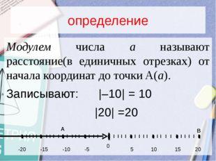 определение Модулем числа a называют расстояние(в единичных отрезках) от нача