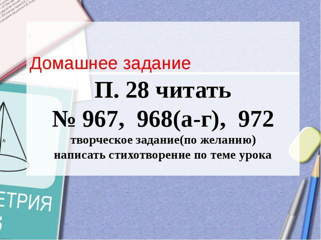 П. 28 читать № 967, 968(а-г), 972 творческое задание(по желанию) написать сти...