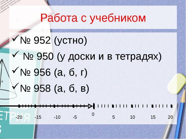 Работа с учебником № 952 (устно) № 950 (у доски и в тетрадях) № 956 (а, б, г)...