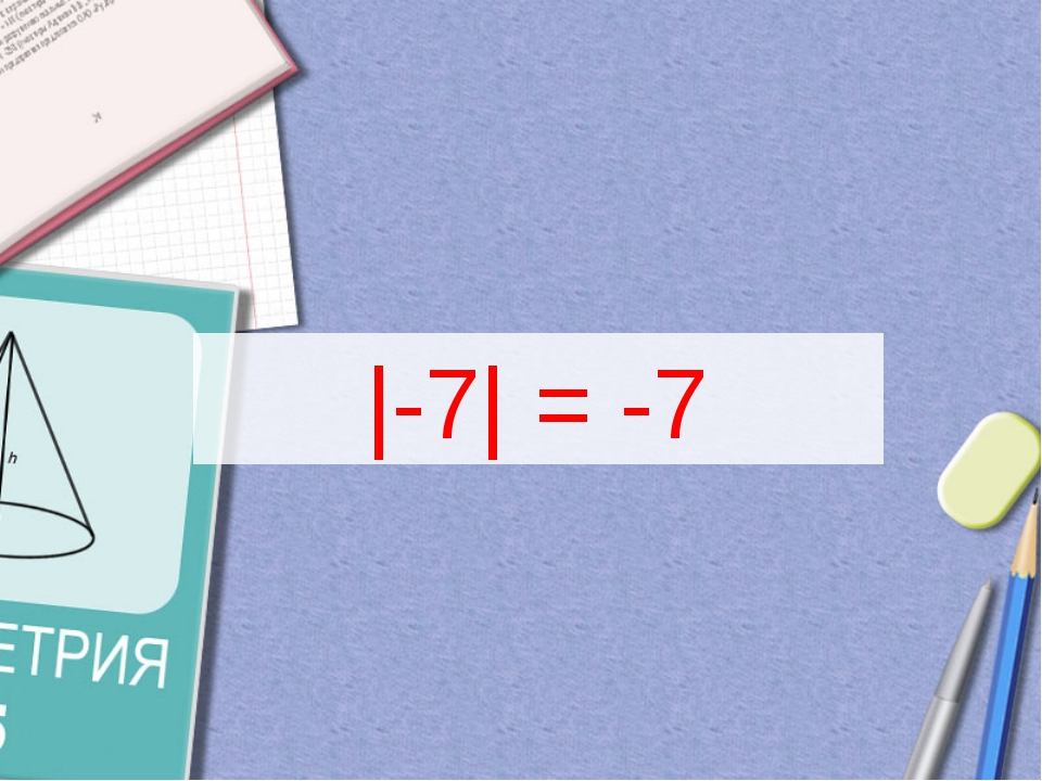 |-7| = -7
