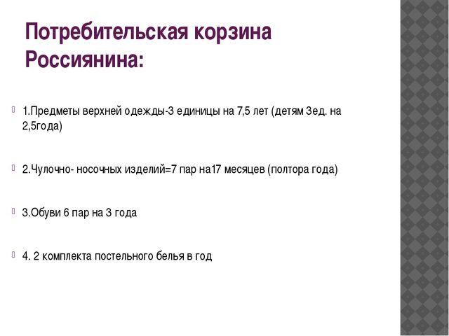 Потребительская корзина Россиянина: 1.Предметы верхней одежды-3 единицы на 7,...