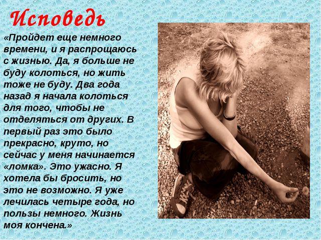 «Пройдет еще немного времени, и я распрощаюсь с жизнью. Да, я больше не буду...
