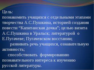 Цель: познакомить учащихся с отдельными этапами творчества А.С.Пушкина, истор
