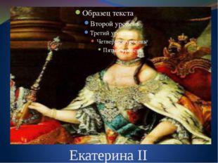 Екатерина ІІ