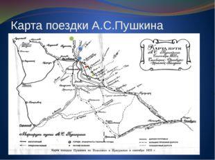 Карта поездки А.С.Пушкина