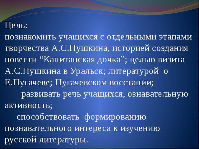 Цель: познакомить учащихся с отдельными этапами творчества А.С.Пушкина, истор...